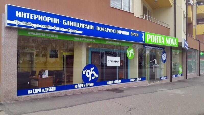 Порта Нова София - Люлин